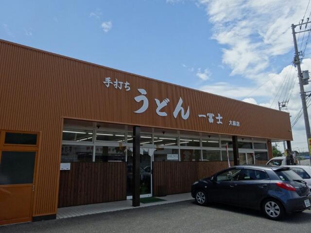 "NBR. 1 near rest. ""Ichifuji"""