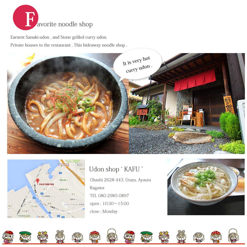 Kafu – udon shop